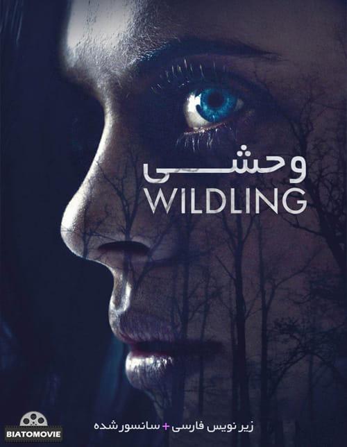 دانلود فیلم Wildling 2018 وحشی با زیرنویس فارسی