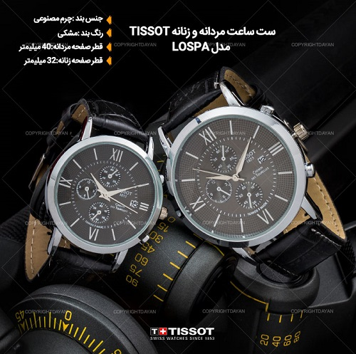 ست ساعت مردانه و زنانه Casio مدل Poliza و Tissot مدل Lospa