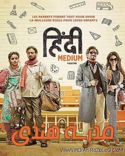 دانلود فیلم هندی مدرسه هندی Hindi Medium 2017 با دوبله فارسی