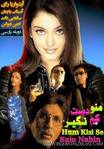 دانلود فیلم هندی منو دست کم نگیر Hum Kisi Se Kum Nahin 2002 با دوبله فارسی
