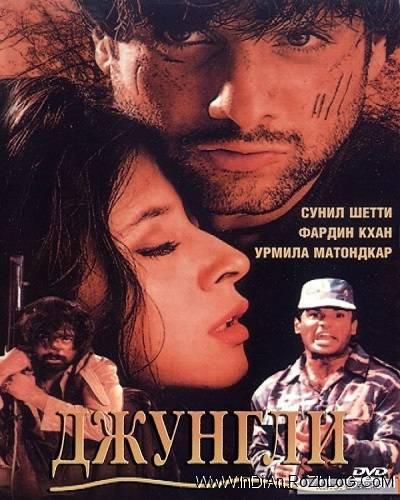 دانلود فیلم هندی جنگل Jungle 2000 با دوبله فارسی