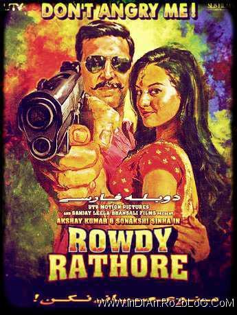 دانلود فیلم هندی منو عصبانی نکن Rowdy Rathore 2012 با دوبله فارسی