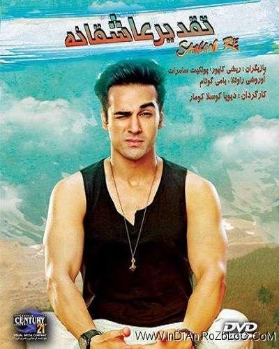دانلود فیلم هندی تقدیر عاشقانه Sanam Re 2016 با دوبله فارسی