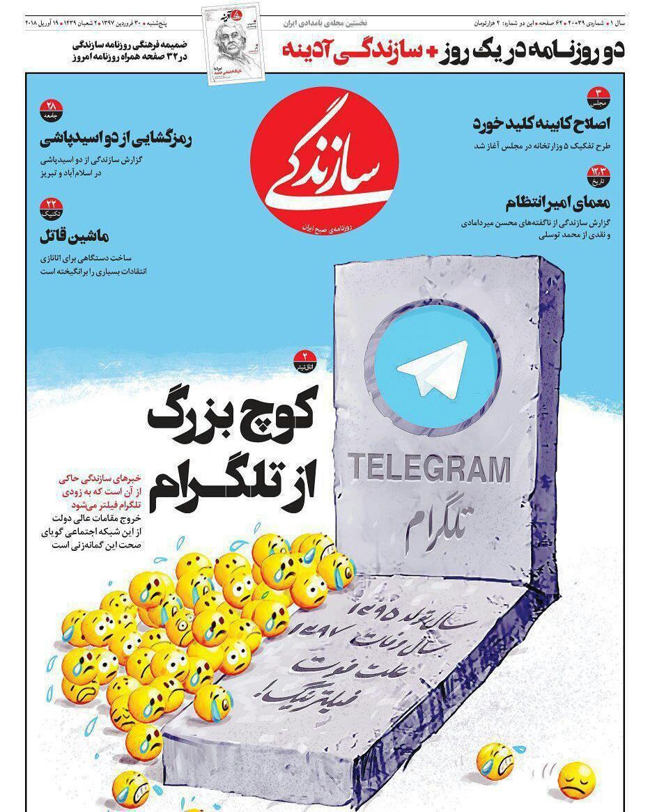 مرگ تلگرام در ایران!!!