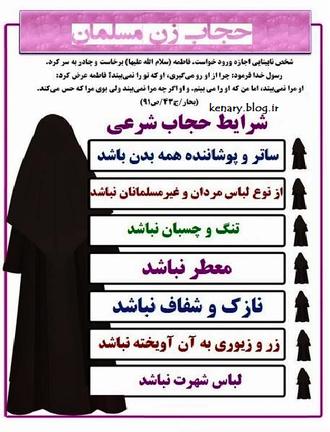 فتونکته - حجاب