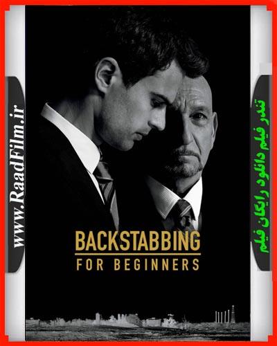 دانلود فیلم Backstabbing for Beginners 2018