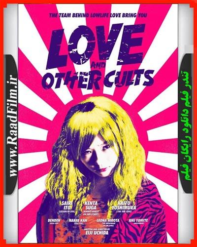 دانلود فیلم Love and Other Cults 2017