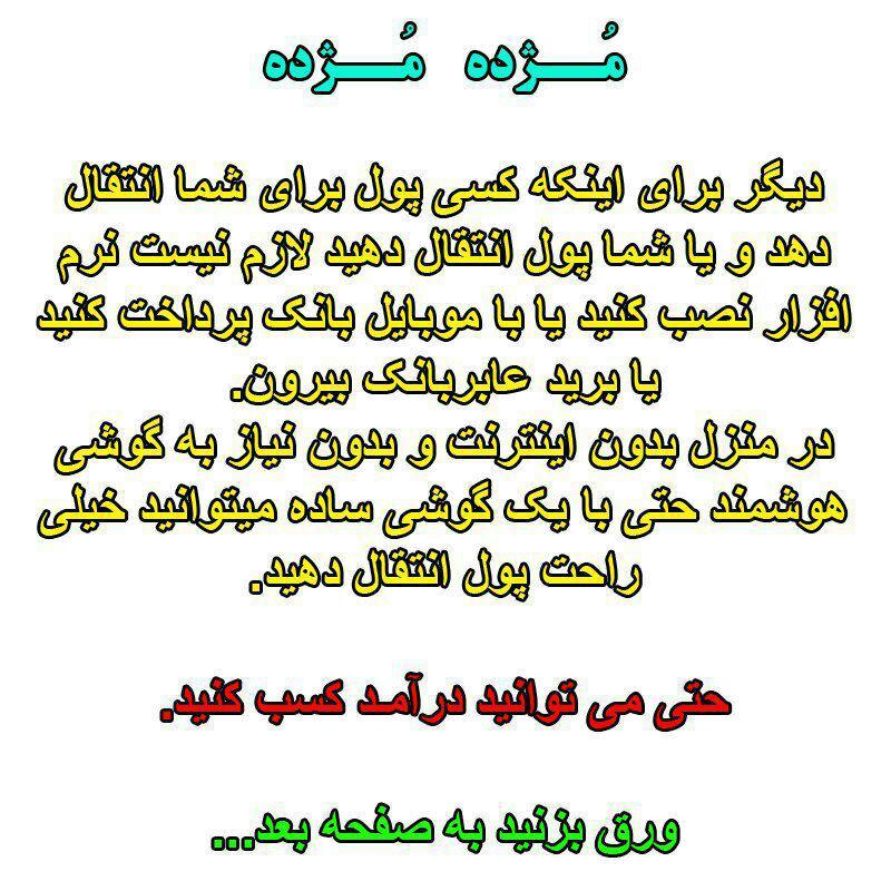 کد ussd برای هر ایرانی