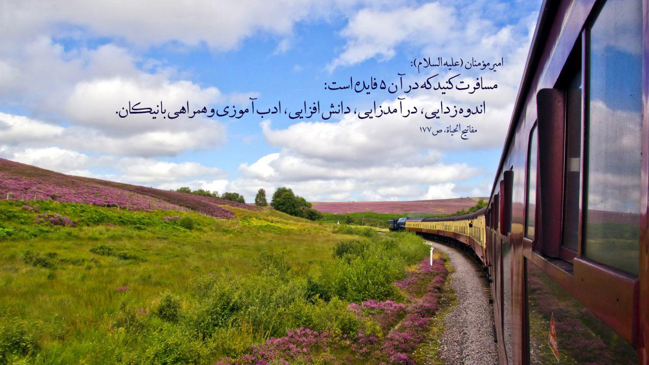 فواید مسافرت