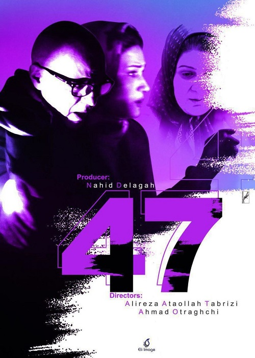 فیلم چهل و هفت