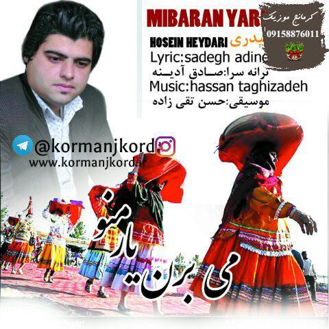 دانلود آهنگ جدید حسین حیدری به نام میبرن یار منو