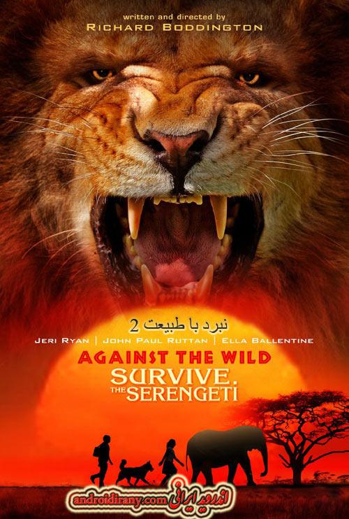 دانلود فیلم دوبله فارسی نبرد با طبیعت 2 2016 Against the Wild 2 Survive the Serengeti
