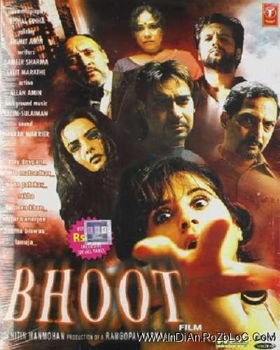 دانلود فیلم هندی بهت Bhoot 2003 با دوبله فارسی