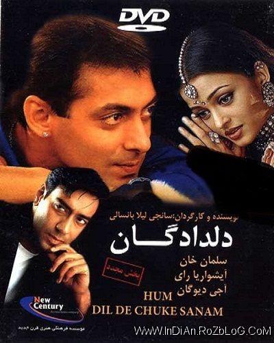 دانلود فیلم هندی دلدادگان 1999 Hum Dil De Chuke Sanam با دوبله فارسی