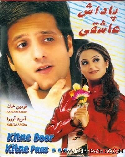 دانلود فیلم هندی پاداش عاشقی Kitne Door Kitne Paas با دوبله فارسی
