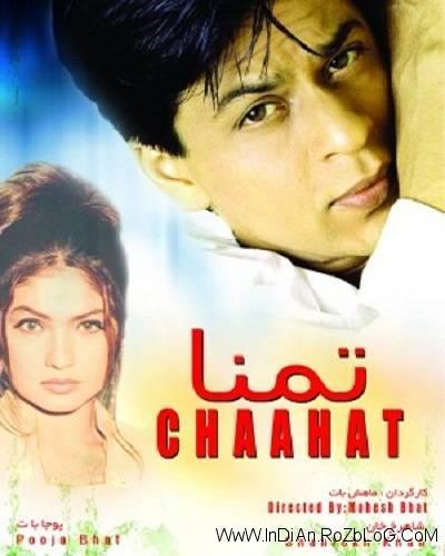 دانلود فیلم هندی تمنا Chaahat 1996 با دوبله فارسی