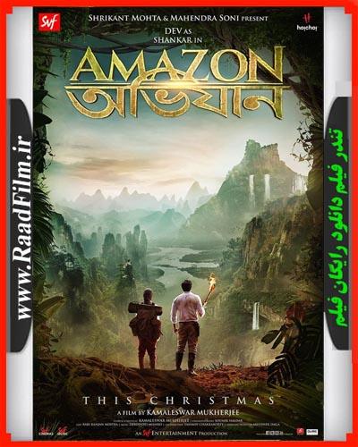 دانلود فیلم Amazon Obhijaan 2017