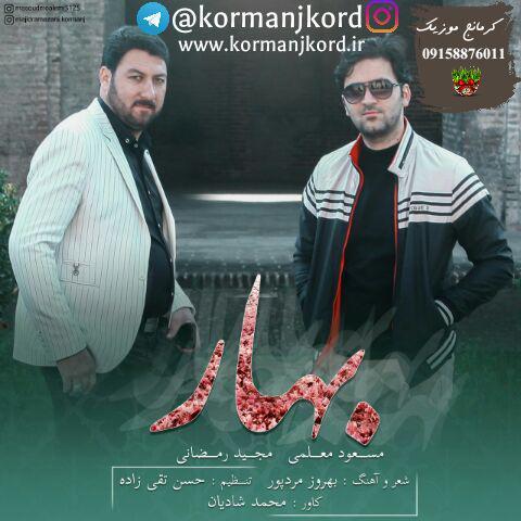 دانلود آهنگ جدید مسعود معلمی و مجید رمضانی به نام بهار