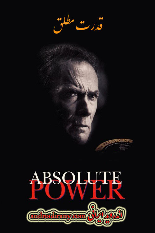 دانلود فیلم دوبله فارسی قدرت مطلق Absolute Power 1997