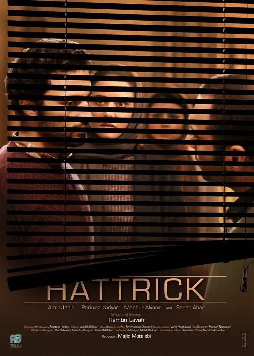 فیلم هتریک