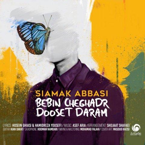 آهنگ جدید سیامک عباسی به نام ببین چقدر دوست دارم