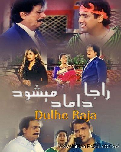 دانلود فیلم هندی راجا داماد میشود Dulhe Raja با دوبله فارسی