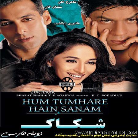 دانلود فیلم خارجی شکاک Hum Tumhare Hain Sanam 2002 دوبله فارسی