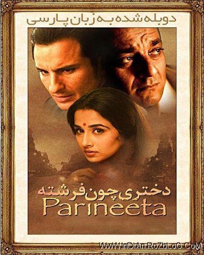 دانلود فیلم هندی چون فرشته Parineeta 2005 با دوبله فارسی