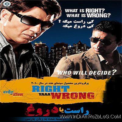 دانلود فیلم هندی راست یا دروغ Right Yaaa Wrong با دوبله فارسی