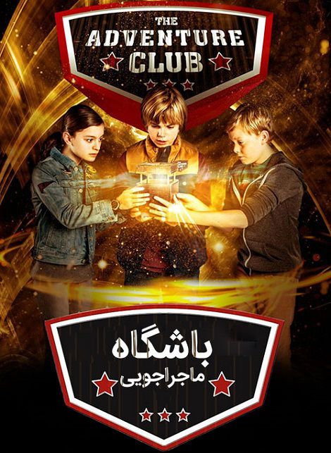 دانلود دوبله فارسی فیلم باشگاه ماجراجویی Adventure Club 2017