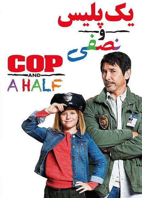 دانلود دوبله فارسی فیلم یک پلیس و نصفی Cop and a Half: New Recruit 2017