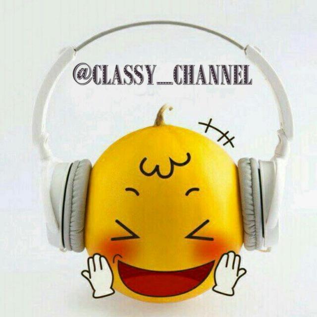 کانال تلگرام موزیک درجه یک | Classy Channel