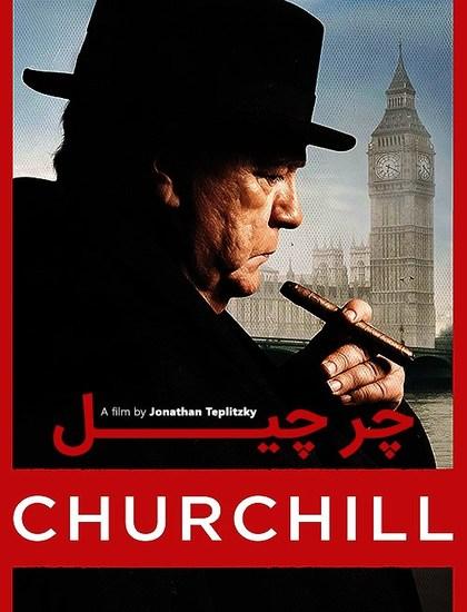 فیلم چرچیل 2017 Churchill