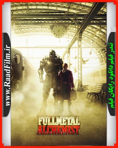 دانلود فیلم Fullmetal Alchemist 2017
