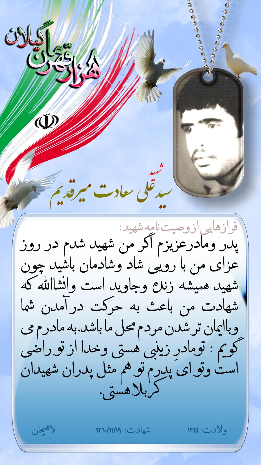 شهید سید علی سعادت میرقدیم