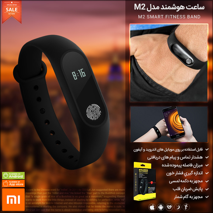 ساعت هوشمند مدل M2