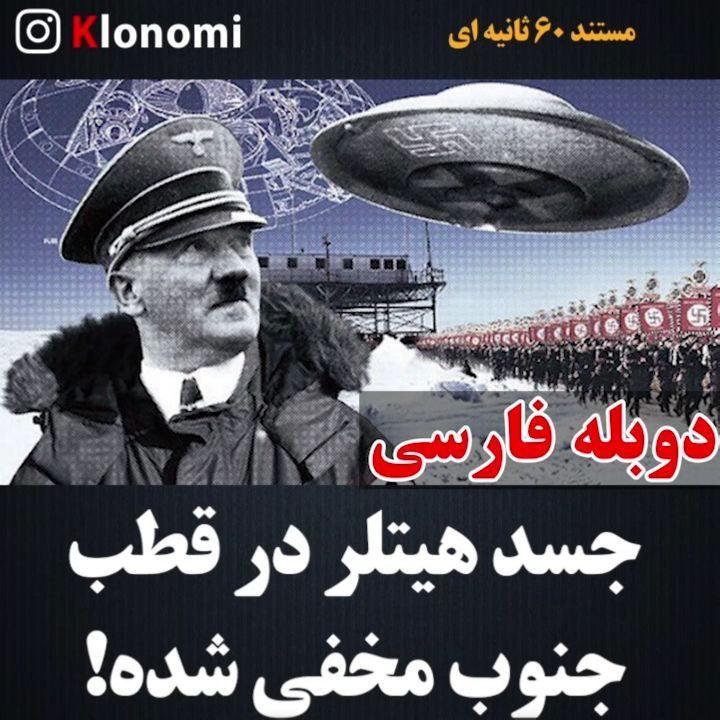 سرنوشت جسد هیتلر و معشوقه اش