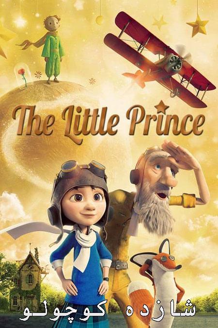 دانلود انیمیشن دوبله فارسی شازده کوچولو The Little Prince 2015