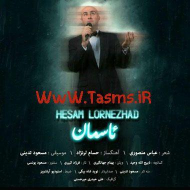 آهنگ جدید حسام لرنژاد به نام آسمان