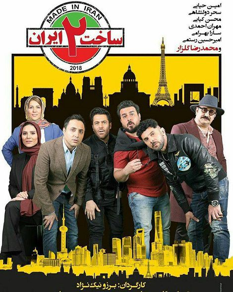 دانلود فصل دوم سریال ساخت ایران 2
