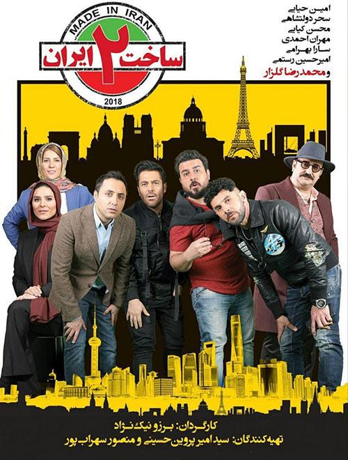 دانلود قسمت اول سریال ساخت ایران 2 با کیفیت 1080p
