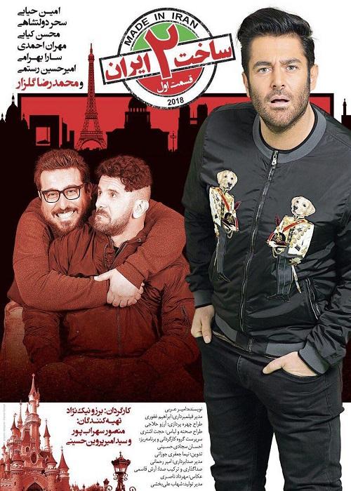 فصل 2 قسمت 1 سریال ساخت ایران