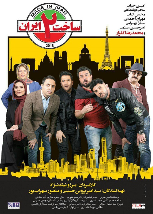 فصل دوم سریال ساخت ایران 2