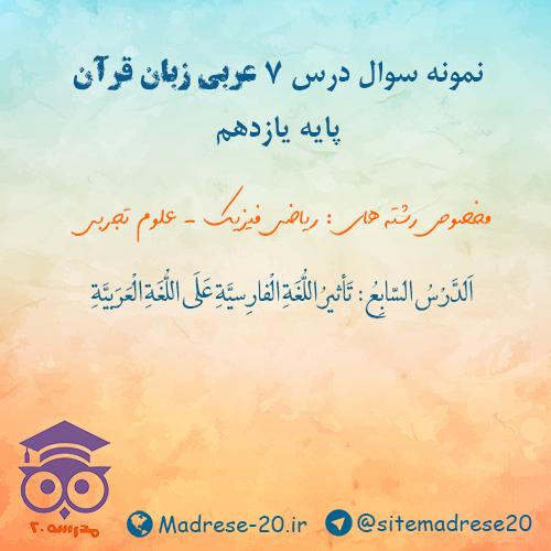 نمونه سوال درس 7 عربی زبان قرآن پایه یازدهم