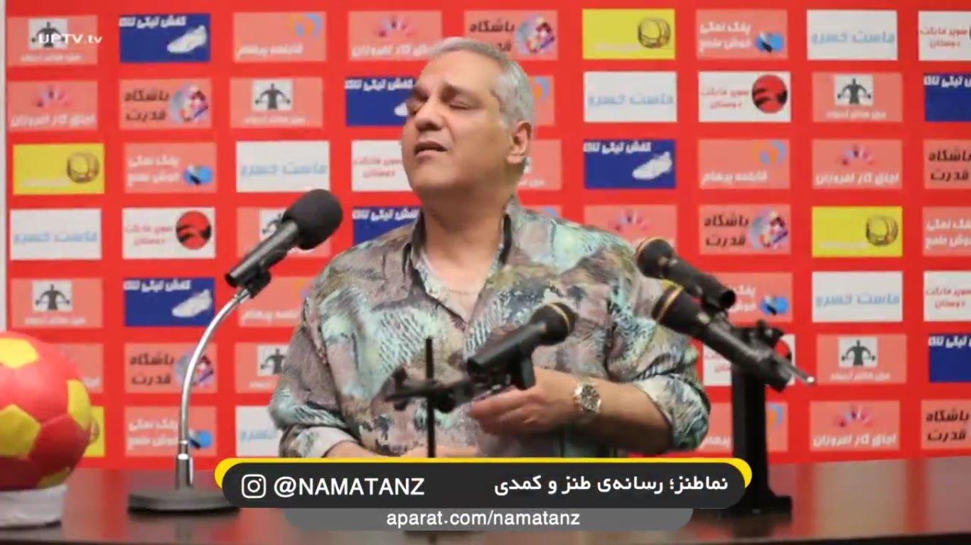 مهران مدیری در نشست خبری پس از بازی