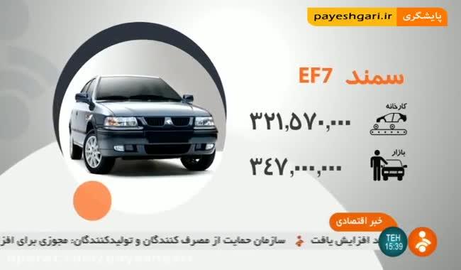 قیمت بازار خودروی داخلی