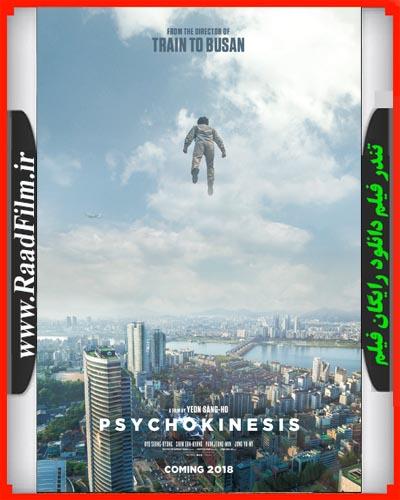 دانلود فیلم Psychokinesis 2018