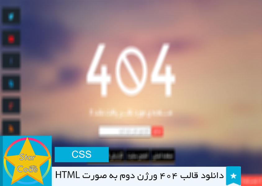 دانلود قالب صفحه 404 نسخه 2 به صورت HTML