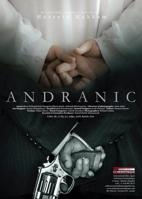 فیلم آندارنیک