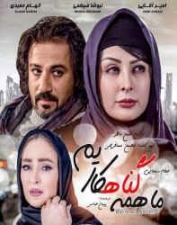 دانلود فیلم ایرانی ما همه گناهکاریم